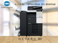 重庆成大科技 柯尼卡美能达 bizhub 287 低价促销