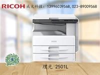 理光 2501L 重庆成大科技 特价促销