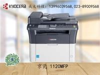 京瓷 1120MFP 重庆成大科技 特价促销