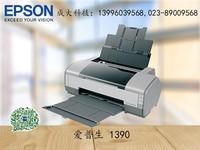 爱普生 1390  专业级照片打印机