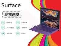 【大孚科技  品质保证】微软 Surface Pro 3(i5/256GB/专业版)