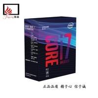 英特尔(Intel)酷睿i7-8700  盒装中文处理器 包邮授权正*品