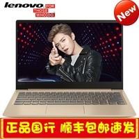 【Lenovo授权专卖】联想 小新 潮7000-13(i5 8250U/8GB/256GB/2G)