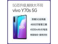 vivo Y70s(8GB/128GB/全网通/5G版)顺丰包邮到手价:1730元(拍下联系客服改价)
