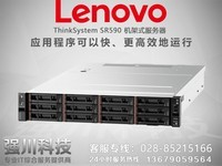 联想 ThinkSystem SR590(Xeon 银牌4110/16GB*2/600GB*2)