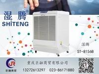 湿腾 ST-8156B-D不锈钢工业除湿机低温除湿机抽湿器