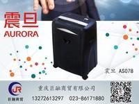 震旦办公小型碎纸机AURORA AS078 搭配7张细碎静文件粉碎机
