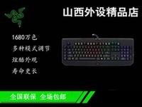 【全场包邮】Razer 黑寡妇蜘蛛幻彩版  电子竞技选手青睐的机械键盘