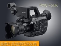 索尼 PXW-FS5(E18-105mm 摄像机FS5K 高清专业摄像机
