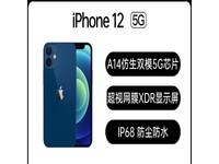 苹果 iPhone 12(64GB/全网通/5G版)A14仿生芯片,6.1英寸超视网膜XDR显示屏,超瓷晶面板,升维大提速!