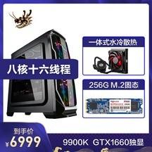 9900KF/GTX1660/RTX2060 6G独显 256G M.2固态硬盘 台式组装电脑 默认标配