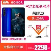 荣耀20(8GB/256GB/全网通)双十一狂欢已直降700元黑色