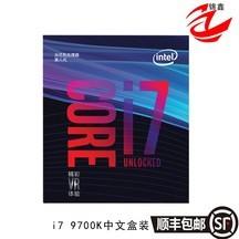 英特尔(Intel)酷睿i7-9700K 14纳米(LGA1151/8核8线程/3.6GHZ 宝蓝色