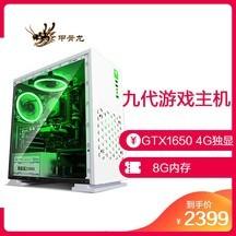 甲骨龙 i3 8100升9100F GTX1650 4G独显8G内存 DIY组装电脑 台式电脑 标配