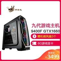 甲骨龙 i5 9400F GTX1660 6G/16GB内存DIY组装电脑 台式电脑 台式机 标配加装1T机械盘