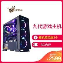 甲骨龙 九代i5 9600K/1660TI/RTX2060/2070 DIY电脑主机 台式机 黑色