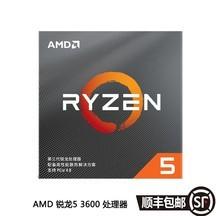 AMD 锐龙5 3600 中文原包盒装处理器 中文原包盒装