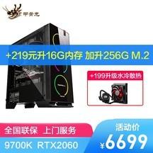 甲骨龙 新品9代i7 9700K RTX2060 6G独显 技嘉Z390主板 DIY组装机 标配