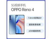 OPPO Reno4(8GB/256GB/全网通/5G版)顺丰包邮到手价:2880元(拍下联系客服改价)