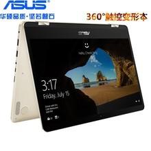 【360°触控变形本】华硕 TP461UN8250/TP461UA8250 14英寸轻薄笔记本