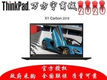 迎春换新ThinkPad X1 Carbon(i5-10210U 8G 512GSSD FHD win10)十代新品顺丰包邮同城可送货上门