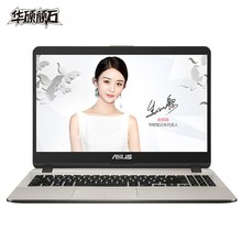 【顺丰包邮】华硕 Y5000UB8250(4GB/1TB) 15.6英寸窄边框娱乐办公