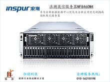 浪潮 英信 NF8460M4(Xeon E7-4850 v4*4/128GB/1.2TB*4+480GB*2)【官方授权*专卖旗舰店】 免费上门安装,联系电话:010-56218198