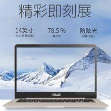 【顺丰包邮】华硕 灵耀 V406UA7100(4GB/128GB)14英寸窄边框电脑