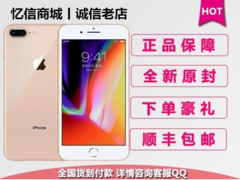 苹果 iPhone 8 Plus(全网通)【喜迎双节促销价5888元】【分期付款】【以旧换新】图片
