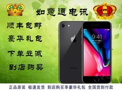 限时 ¥ 4212元【豪华大礼包相送】苹果 iPhone 8(全网通)主屏尺寸:4.7英寸 主屏分辨率:1334x750像素 顺丰包邮图片