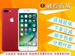 【抢购 ¥4239】【下单立减200元】【送移动电源+蓝牙耳机+延保三年】苹果 iPhone 7 Plus(全网通)主屏尺寸:5.5英寸  包邮图片