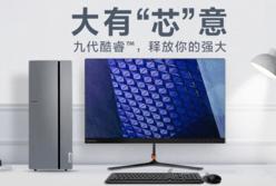 国产精工造 联想电脑win7 win10均可