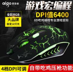 Aigo 爱国者 Q809鼠标 4键标准版
