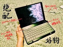 配上这些,你的iPad才算完美