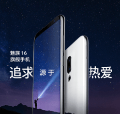 魅族 16th Plus(6GB RAM/全网通)