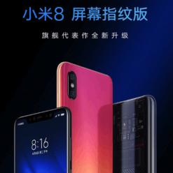 小米8 智能手机 屏幕指纹版 8+128GB