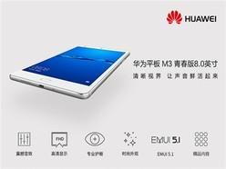 华为 平板 M3青春版8英寸(3GB/32GB/全网通版) 皎月白