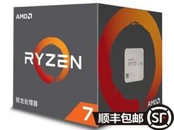 AMD 锐龙 7 2700 处理器 (R7) 8核16线程 AM4 接口 3.2GHz 盒装CPU 黑色