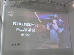 华硕ROG外设新品体验:游戏键鼠、耳机酷炫至极