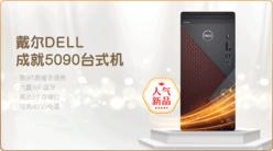 人气新王 戴尔成就5090新款开售限时促销