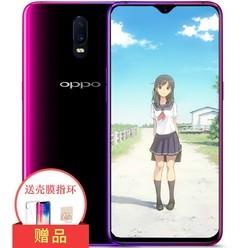 【顺丰包邮】OPPO R17  6.4英寸水滴屏 光感屏幕指纹 8G+128G 雾光渐变色(参数以官网为准) 行货128GB