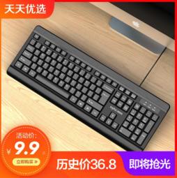 【爆款白菜价】英菲克V580 USB有线键盘
