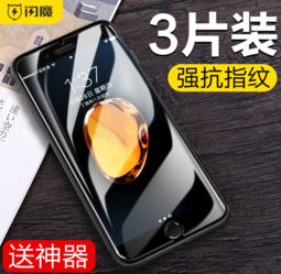 【白菜价包邮】闪魔 苹果全系列钢化膜*3