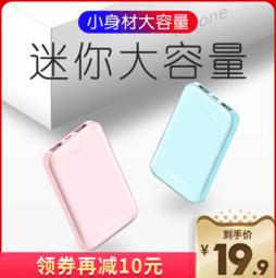 【白菜价包邮】台电 快充超薄便携移动电源