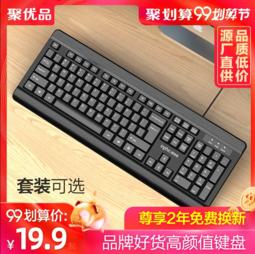 英菲克V580 键盘鼠标套装 USB有线