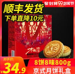 桃李月饼礼盒家庭装 800g 包顺丰