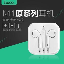 浩酷  M1苹果原装线控运动跑步挂耳式有线耳机入耳式通