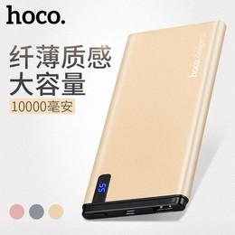 浩酷 B25汉贝克移动电源 10000mAh数显手机移动充电宝