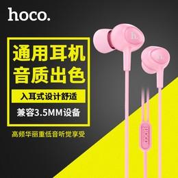 浩酷 M3耳机苹果6s小米三星华为电脑mp3通用重低音入耳式