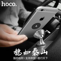 浩酷 CA9金属车载磁吸支架 多功能磁性汽车手机支架车载车用